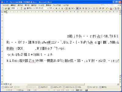 ZIPファイル:WinzipでZIPファイルを開く